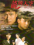 HK TV serie : The Change of Time [ DVD ]