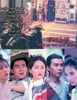 HK TV serie : Fate of the Last Empire [ DVD ]