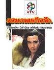 HK TV serie : Jorm Phob Nuer Fah [ DVD ]