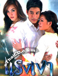 Thai TV serie : Rang Ngao - Box.1 [ DVD ]