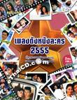 Karaoke VCDs : OST : Pleng Dunk Nung Lakorn 2012 (2 CDs + Photobook)