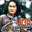 Karaoke VCD : Poj Suwannapun - Fark Wai Nai Jai Ter