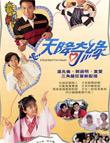 HK TV serie : A Good Match From Heaven [ DVD ]
