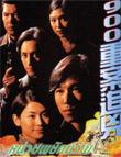 HK TV serie : Outburst [ DVD ]