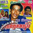 MP3 : Chai Muangsingh - Malai Dork Ruk