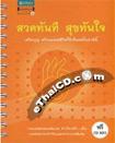 Book : Suad Tun Tee Souk Tun Jai + CD