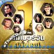 Karaoke VCD : R-Siam : Number 1 - Sanun Thai
