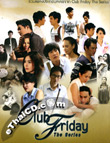 Club Friday : The Series