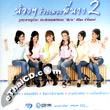 Grammy Gold : Nong Nong Rong Pleng Pee Nang - Vol.2
