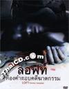 Loft [ DVD ]