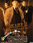 Concert DVD : Jatuphol Chompoonid - Shane Comeback A Talk 10