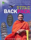 Book : Thamma Backpack