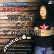 Karaoke VCD : Somchai Yai - The Best of Somchai Yai