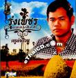 Karaoke VCD : Roongpetch Laemsing - Kru Lumduan