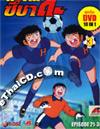 Captain Tsubasa : 10 in 1 - Vol.3 [ DVD ]