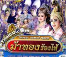 Li-kay : Eakpong Panomkorn - Mah Thong Rong Hai