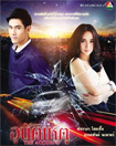 Thai TV serie : U-Bat Hed [ DVD ]
