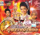 Li-kay : Sornram Nampetch - Yupparach mah thong
