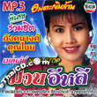 MP3 : Angkana Khunchai - Medley Non-Stop Muan E Lee