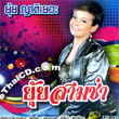 Karaoke VCD : Yui Yardyer - Yui Sarm Cha