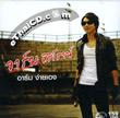 Karaoke VCD : Arm Siriroj - Arm Ngai Eng