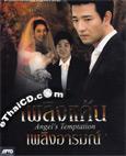 Angel's Temptation [ DVD ]