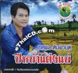 Karaoke VCD : Tossapol Himmapan - Pee Nah Taeng Nae