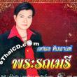 Karaoke VCD : Tossapol Himmapan - Prarod Mayree