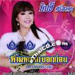 Karaoke VCD : Yibsee Srisakorn : Harm Lhok Bork Korn