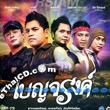 R-Siam : Special Album - Benjarong