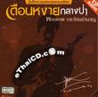 Concert CD : Pongthep Kradonchamnarn - Duen Ngai Klang Pah