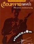 Concert DVD : Pongthep Kradonchamnarn - Duen Ngai Klang Pah