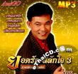 MP3 : Yodruk Salukjai - Ruam Pleng Dunk Ummata - Vol.3