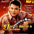 MP3 : Yodruk Salukjai - Ruam Pleng Dunk Ummata - Vol.4