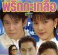 Thai TV serie : Prik Ka Kluer (2000) [ DVD ]