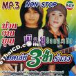 MP3 : Pee & Yu Rock Saderd - Medley 3 Cha Rum Wong