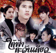 Thai TV serie : Tai Fah Tawan Diew [ DVD ]