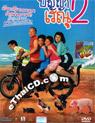 Panya Raenu 2 [ DVD ]