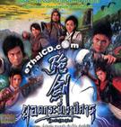 HK serie : Devil's Disciples (Complete set)