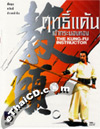The Kung Fu Instructor [ DVD ]