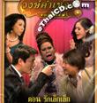 Wongkamlao : The Series - Vol.7 [ VCD ]