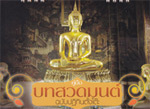 Book + Calendar Suad Mon for Buddhism