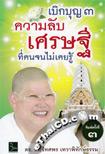 Book : Berk Bun 3 Kwarm Lub Setthi Tee  Kon Jon Mai Keuy Ru