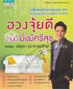 Book : Feng Shui Dee Baan Nee Mung MEe Sri Souk