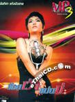 MP3 : Nantida Kaewbuasai - Koy Wao Man Bor