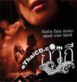 Ka Kee (2011) [ VCD ]