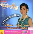 Sunaree Rachaseema : Khun Mae Yung Sao - Vol.5