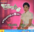 Sunaree Rachaseema : Khun Mae Yung Sao - Vol.6