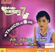Sunaree Rachaseema : Khun Mae Yung Sao - Vol.7