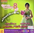 Sunaree Rachaseema : Khun Mae Yung Sao - Vol.8